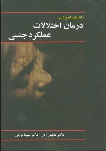 کتاب راهنمای کاربردی اختلالات عملکرد جنسی