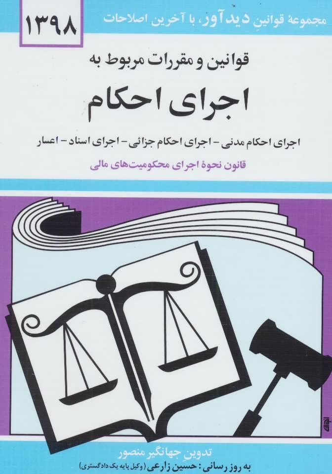 کتاب قوانین و مقررات مربوط به اجرای احکام