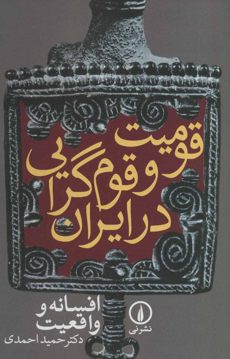 کتاب قومیت و قومگرایی در ایران، افسانه و واقعیت