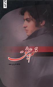 کتاب قسم به عشق
