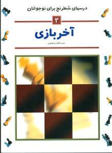 کتاب آخر بازی