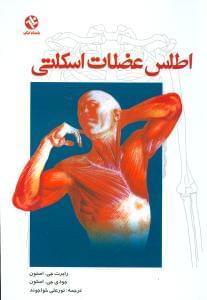 کتاب اطلس عضلات اسکلتی
