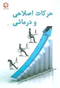 کتاب حرکات اصلاحی و درمانی
