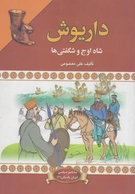 کتاب داریوش (شاه اوج و شگفتیها)