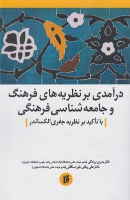 کتاب درآمدی بر نظریههای فرهنگ و جامعهشناسی فرهنگی