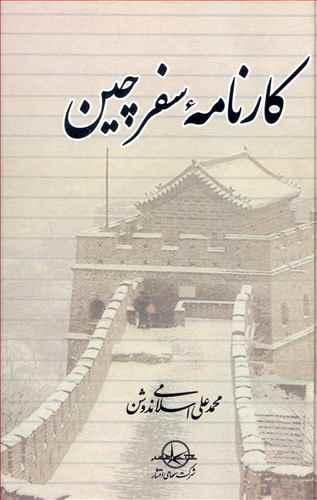 کتاب کارنامه سفر چین