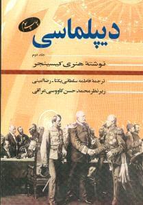 کتاب دیپلماسی (۲)