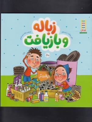 کتاب زباله و بازیافت