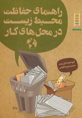 کتاب راهنمای حفاظت محیطزیست درمحلهای کار