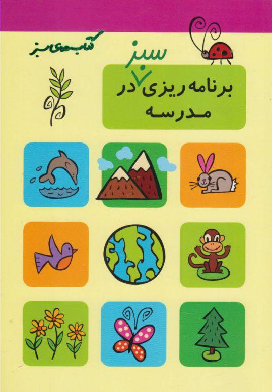 کتاب برنامهریزی سبز درمدرسه