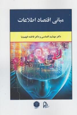 کتاب مبانی اقتصاد اطلاعات