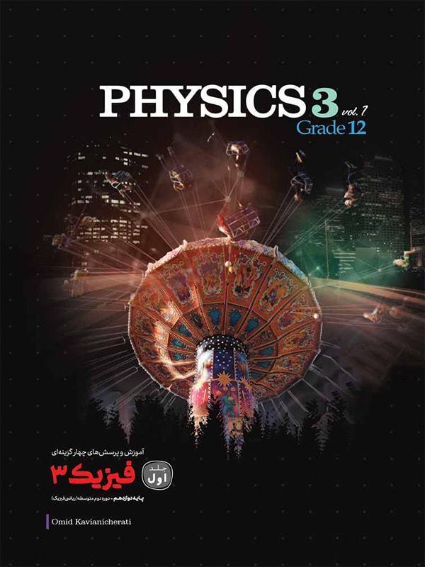کتاب آموزش و تست فیزیک دوازدهم رشته ریاضی