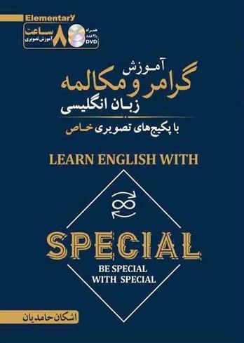 کتاب Special آموزش تصویری گرامر و مکالمه -2DVD