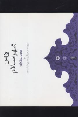 کتاب فاس، شهر اسلام