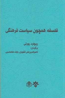 کتاب فلسفه همچون سیاست فرهنگی