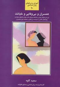 کتاب همسران و بیوفایی و خیانت