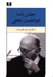 کتاب جشننامه ابوالحسن نجفی