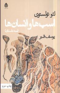 کتاب اسبها و انسانها