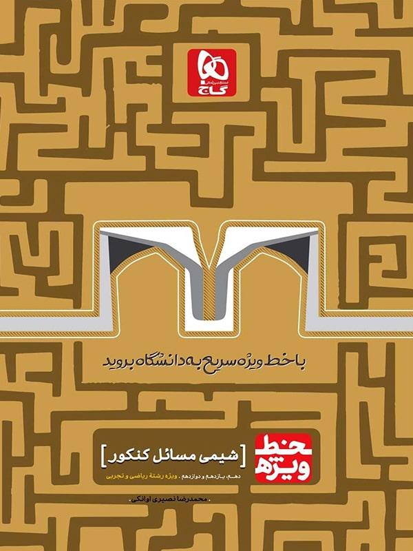 کتاب خط ویژه شیمی مسایل جلد دوم