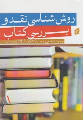 کتاب روششناسی نقد و بررسی کتاب