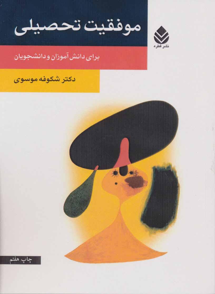 کتاب موفقیت تحصیلی