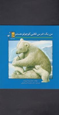 کتاب من یک خرس قطبی کوچولو هستم