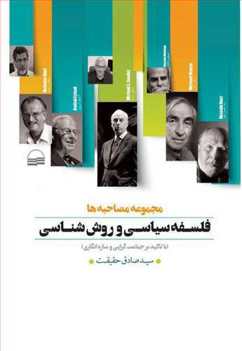 کتاب مجموعه مصاحبهها فلسفه سیاسی و روششناسی