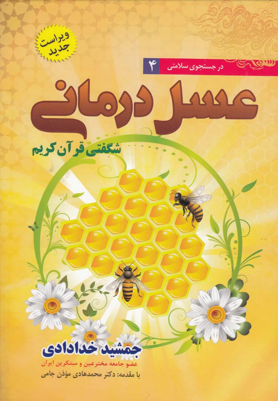 کتاب عسل درمانی شگفتیهای قرآن کریم