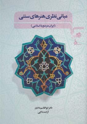 کتاب مبانی نظری هنرهای سنتی (ایران در دوره اسلامی)