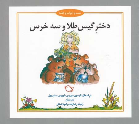 کتاب دختر گیس طلا و سه خرس