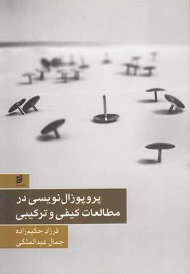 کتاب پروپوزالنویسی در مطالعات کیفی وترکیبی