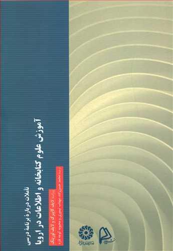 کتاب تاملات درباره برنامه درسی آموزش علوم کتابخانه واطلاعات دراروپا