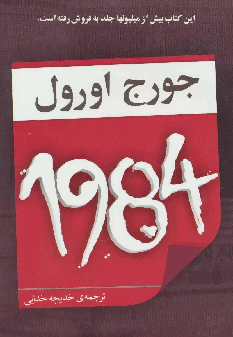 کتاب ۱۹۸۴