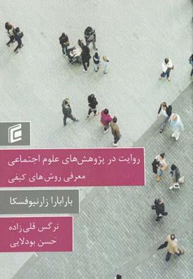 کتاب روایت در پژوهشهای علوم اجتماعی