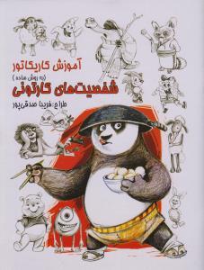 کتاب آموزش کاریکاتور به روش ساده