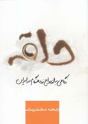کتاب حلقه