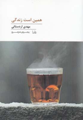 کتاب همین است زندگی