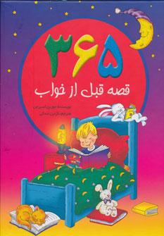 کتاب ۳۶۵ قصهٔ قبل از خواب