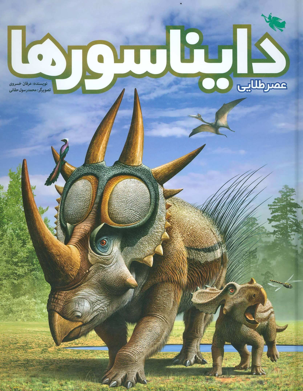 کتاب عصر طلایی دایناسورها