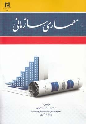 کتاب معماری سازمانی
