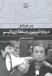 کتاب درباره تلویزیون و سلطه ژورنالیسم
