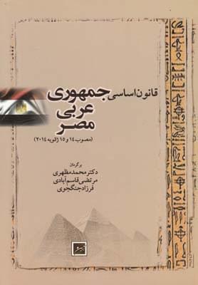 کتاب قانون اساسی جمهوری عربی مصر
