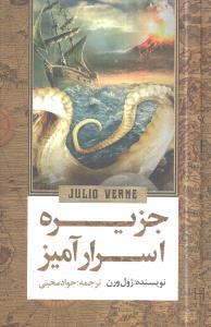 کتاب جزیره اسرارآمیز