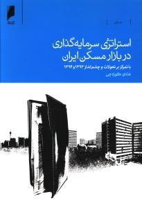 کتاب استراتژی سرمایهگذاری در بازار مسکن ایران