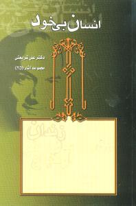کتاب انسان بیخود