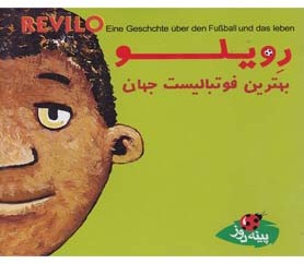کتاب رویلو، بهترین فوتبالیست جهان