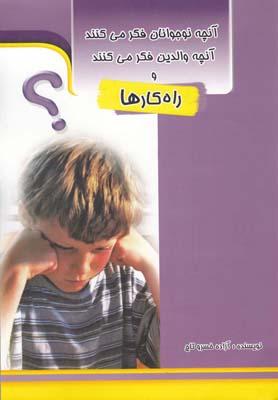 کتاب آنچه نوجوانان فکر میکنند آنچه والدین فکر میکنند و راهکارها
