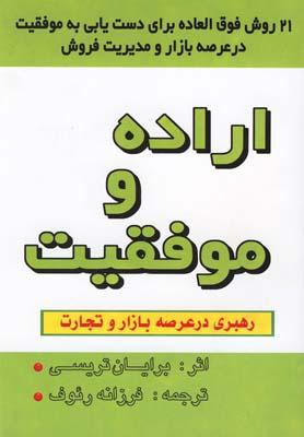 کتاب اراده و موفقیت