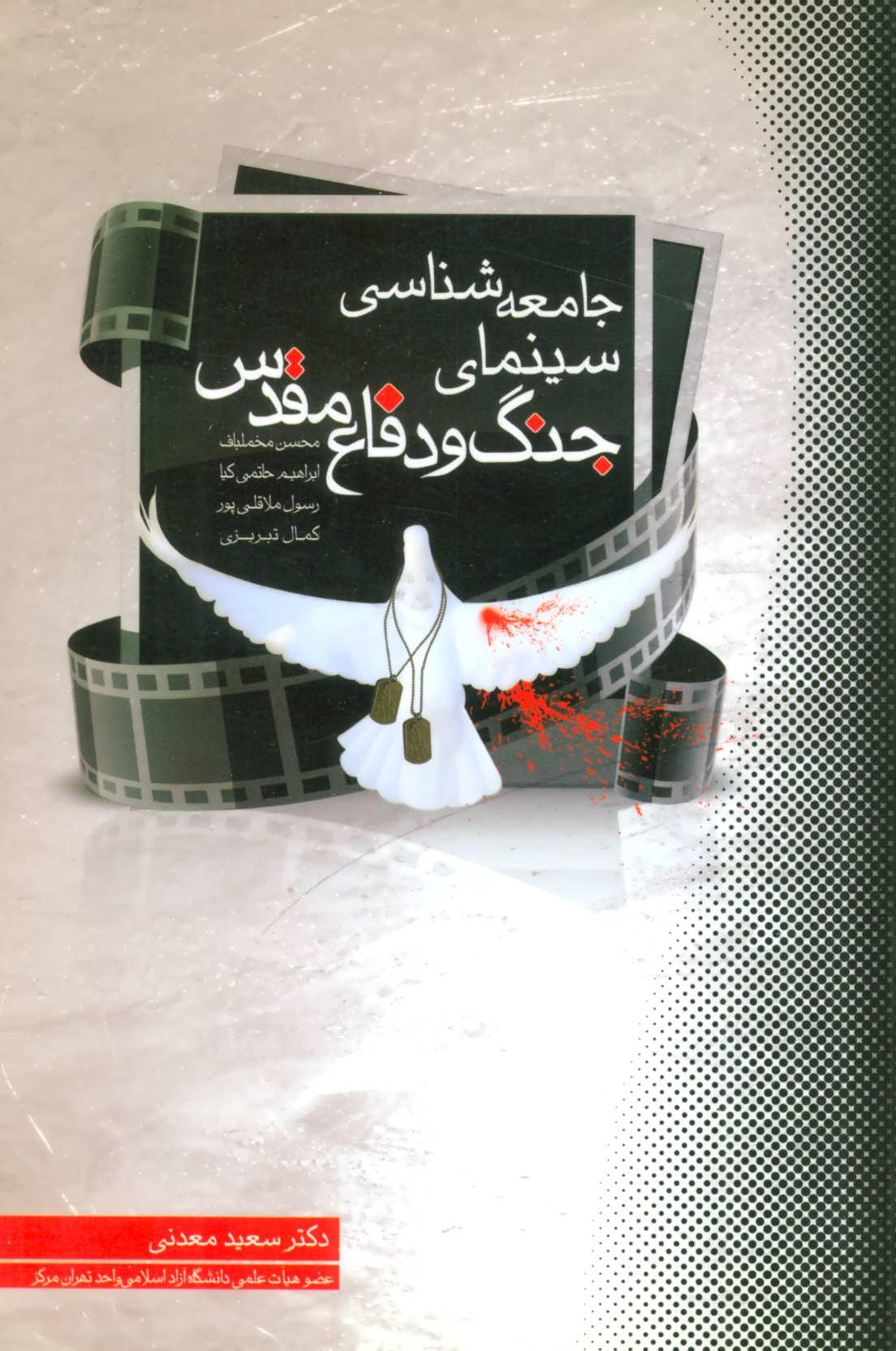 کتاب جامعهشناسی سینمای جنگ و دفاع مقدس