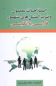 کتاب اصطلاحات معمول و ضربالمثلهای مشهور فارسی به انگلیسی
